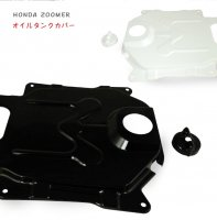 NCY製 HONDA ZOOMER / Ruckus 用 オイルタンクカバー【ズーマー】【Ruckus / ラッカス】【オイル】【オイルカバー】【タンク】<img class='new_mark_img2' src='//img.shop-pro.jp/img/new/icons26.gif' style='border:none;display:inline;margin:0px;padding:0px;width:auto;' />