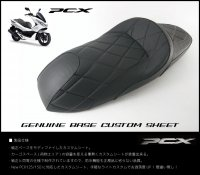 NEW HONDA PCX125/150用 (純正ベース)カスタムシート ダイヤモンド/BKステッチ<img class='new_mark_img2' src='https://img.shop-pro.jp/img/new/icons15.gif' style='border:none;display:inline;margin:0px;padding:0px;width:auto;' />