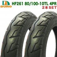 【ダンロップ OEM】2本セット DURO製タイヤ(HF261) 80/100-10TL