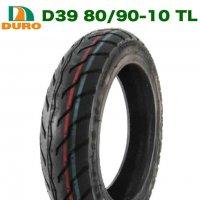 【ダンロップ OEM】DURO製タイヤ D39 80/90-10 TL  新型Let's/G純正採用   JOG VINO ジョグ レッツ等