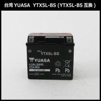 台湾YUASAバッテリー 180日補償付き  YTX5L-BS アドレスV100/ビーノ/スペイシー100 / グランドアクシス