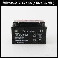 【保証書付き】送料無料 台湾YUASAバッテリー YTX7A-BS アドレスV-125 / マジェスティ125