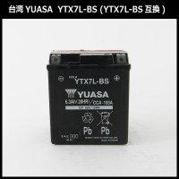 【保証書付き】送料無料 台湾YUASAバッテリー YTX7L-BS ジャイロキャノピー / セロー225