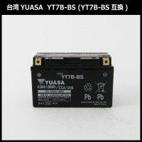 【送料無料】☆180日補償付き☆ 台湾YUASAバッテリー YT7B-BS マジェスティ250(4HC/5CG/SG01J)等
