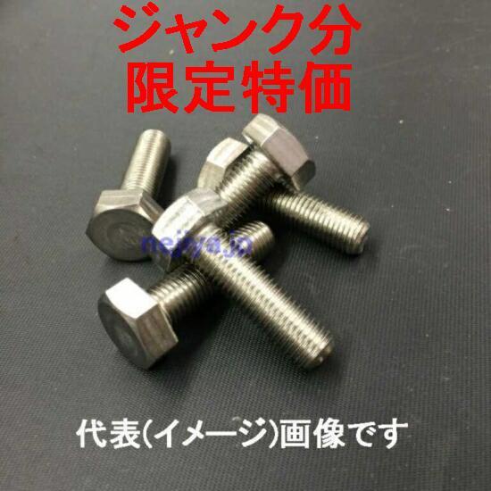 ステン細目六角ボルト M10X45 (ピッチ1.25)  *限定特価品*
