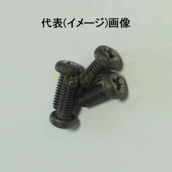 マグネシウム合金ナベ小ネジ M4X8L(100本入)