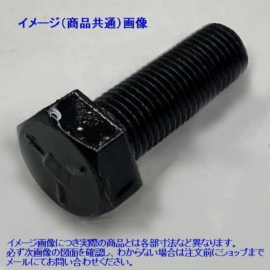G5ボルト UNF1/2X3/4L