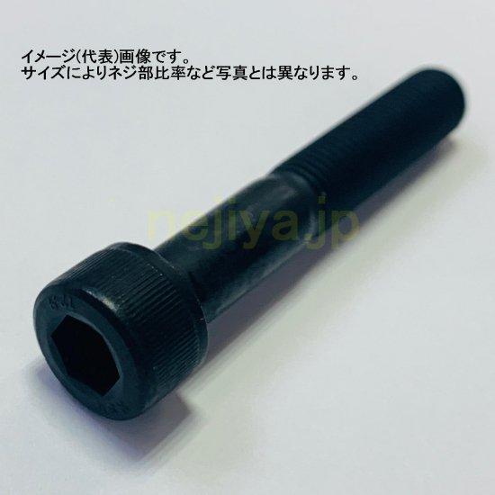 細目キャップボルト(SCM435黒) M10X75(P=1.25)(ネジ部約32mm)