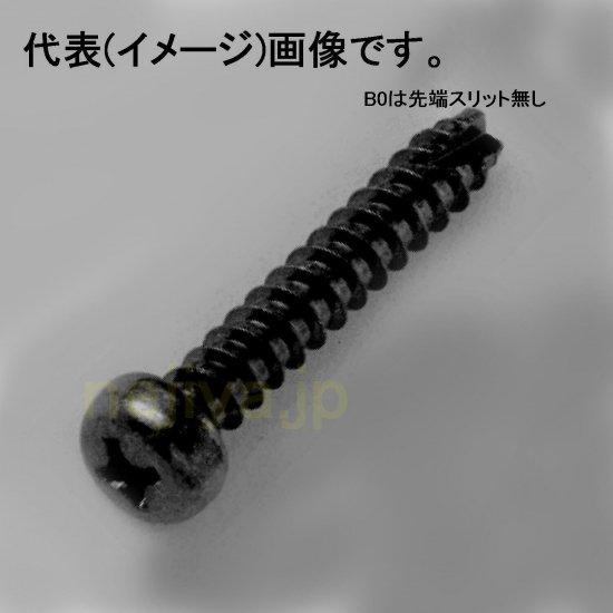 チタンB1ナベタッピング M3X10(L寸は首下表記です)