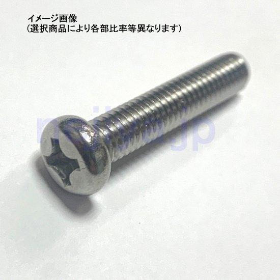 ステンナベ小ネジ M6X55L (L寸は首下表記です)
