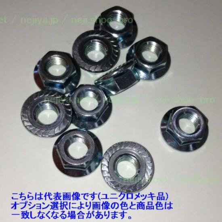 鉄フランジナット(セレート付)M10 (細目ピッチP=1.25) ユニクロメッキ