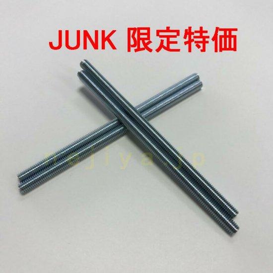 寸切り 鉄・ユニクロメッキ M5X120L  ジャンク!④