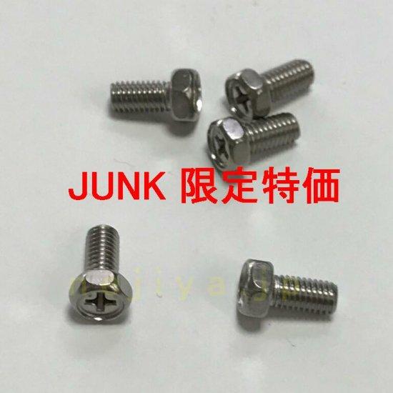 ステン(+)アプセット小ネジ M5X10 ジャンク品