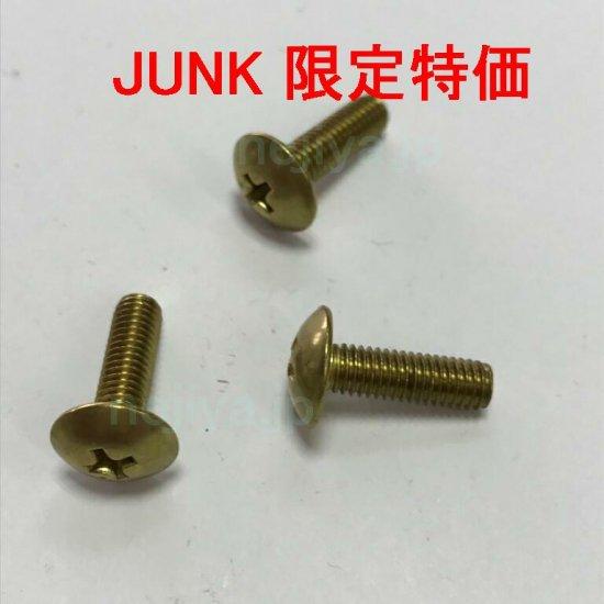 真鍮トラス小ネジ M5X16 ジャンク分限定特価