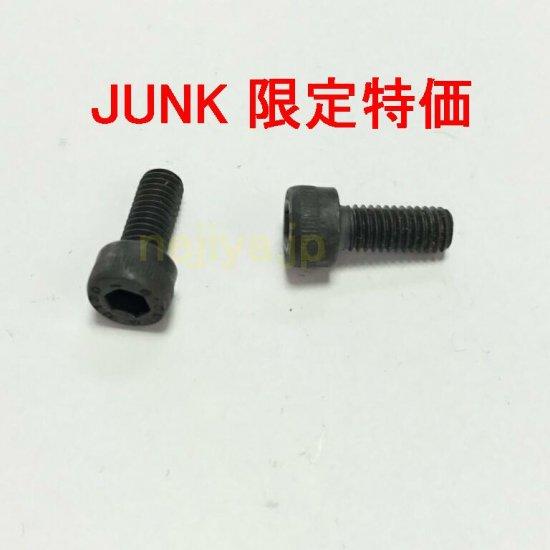 アンブラコ製 高強度&高精度キャップボルト M5X12 首下全ネジ ジャンク分限定特価