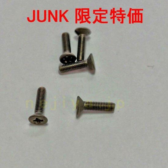 チタン皿小ねじ M3X12(L寸は全長表記) ジャンク分限定特価