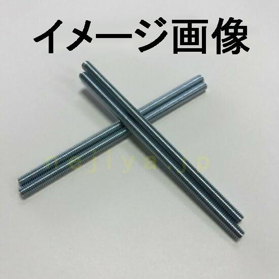 寸切り 鉄・ユニクロメッキ M4X50L