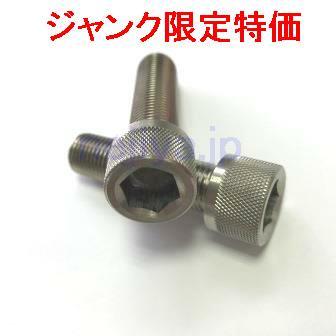 ステン細目キャップボルトM14(P=1.5)X50...