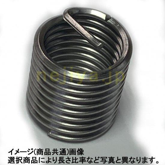 リコイル用インサートM7-2.5D  P=1.0  (100入)