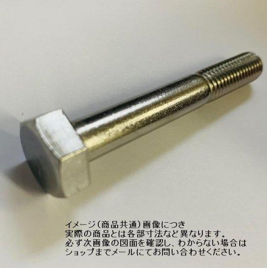 """ステンレス 六角ボルト UNC1/2-13X4""""L"""