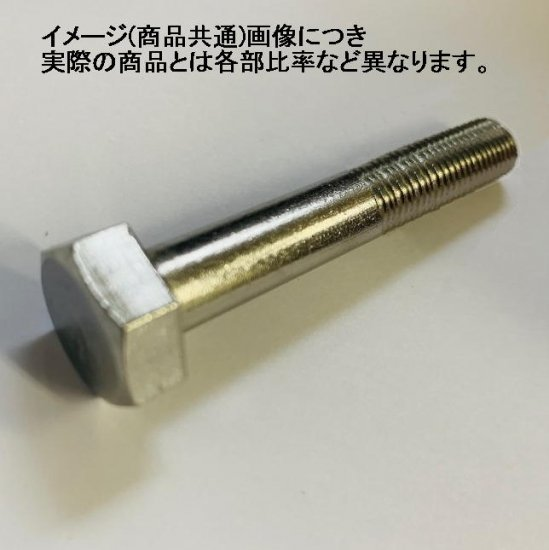 ステンレス 六角ボルト UNF 1/4-28X2'1/2L(ユニファイ細目/L寸は首下表記です)