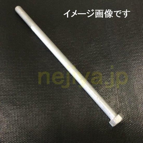 SUS304六角ボルト(中) M10X330(ネジ部規定値45mm)  L寸は首下表記です