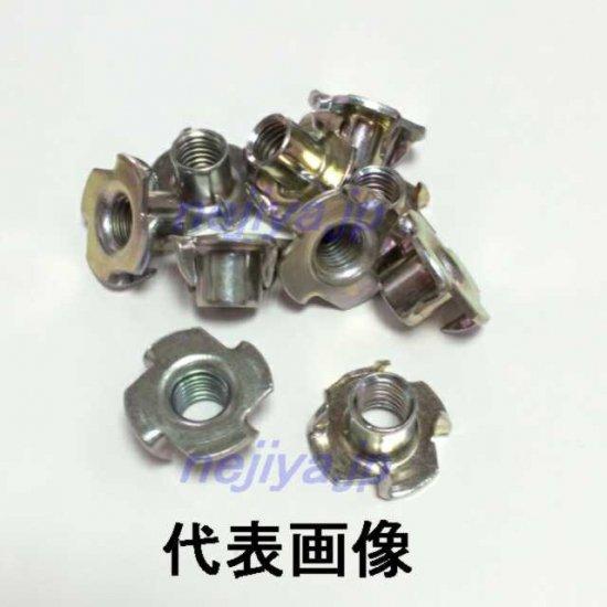 爪付ナット(メッキ品) M4 バラ売り