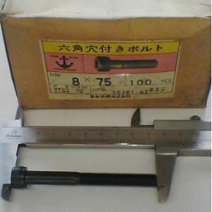 特殊キャップボルト M8X75X44S バラ売り ジャンク!②