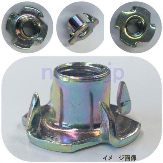 爪付ナット(メッキ品) W1/4 バラ売り *限定オリジナル商品・在庫分のみ*