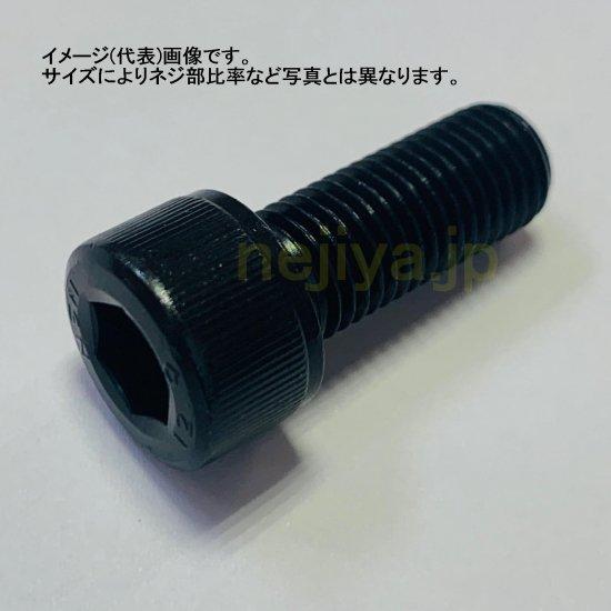 細目(P=1.5)キャップボルト(SCM435黒) M12X20(P=1.5)