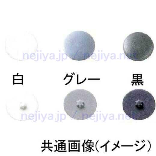 TORX樹脂カバー T-15 (F2) 500個~