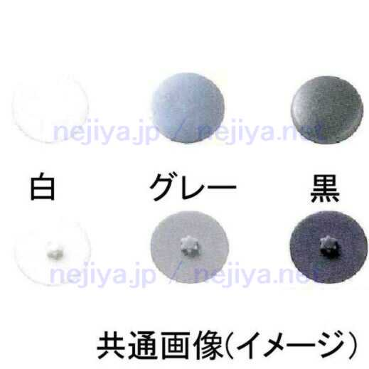 TORX樹脂カバー T-20 (F2) 10個~