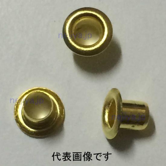 真鍮ハトメ  2.5 X 6 (10000入)