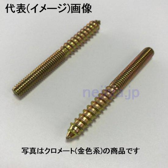 ハンガーボルト M6X60 鉄メッキ品