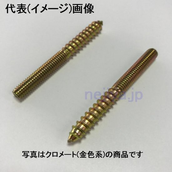 ハンガーボルト M6X30 鉄メッキ品まとめ買い400本~