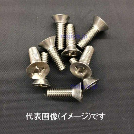 ステン(+)皿小ネジ(SUS Flat-Head Screw) UNC #4-40 X 1/4L(全長)