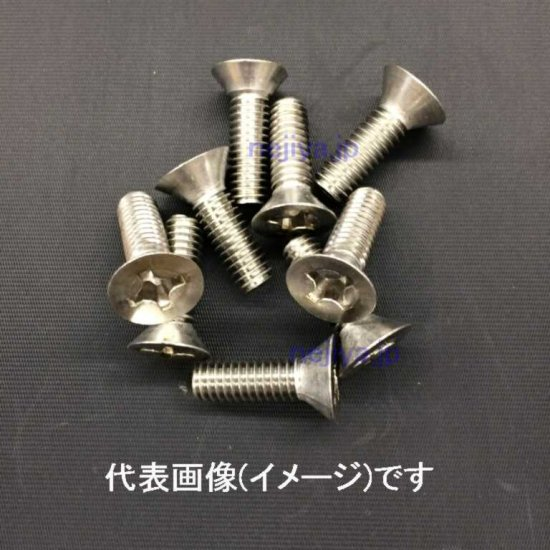 ステン(+)皿小ネジ(SUS Flat-Head Screw) UNC #10-24 X 3/8L(全長)