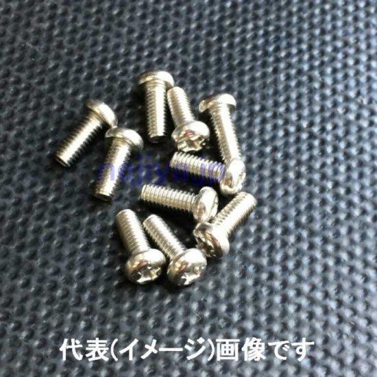 アルミ(A5052)ナベ小ねじ M2.6X5