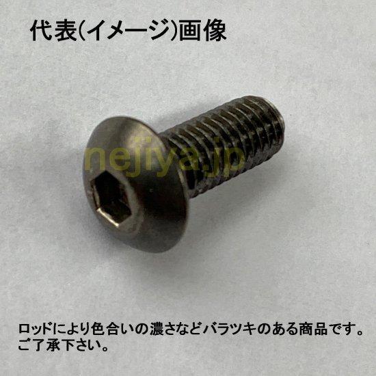 チタンtb340ボタンキャップボルトM5X10