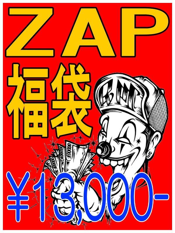 ZAP福袋15,000円です。定価総額35,000円以上でジャケットが必ず入ってます。