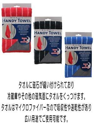 HandyTowel magnetic マグネット付き マイクロファイバーハンドタオル