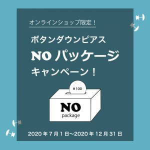 ボタンダウンピアス 「NOパッケージ」キャンペーン
