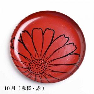 漆絵 目はじき塗豆皿( 10月・秋桜 )