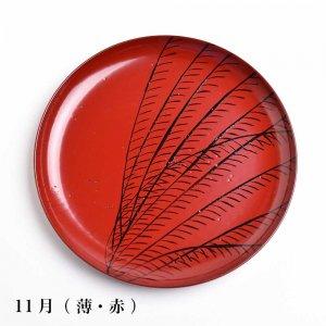 漆絵 目はじき塗豆皿( 11月・薄 )