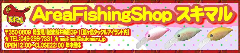 スキマル ★エリアトラウトルアーならFishing Shop スキマル★