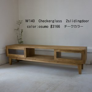 TVボード・W140<br>チェッカーガラス・スライド戸