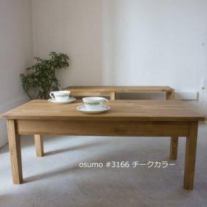 ローテーブル・オスモカラー<br>幅90×奥行45 脚取り外し式