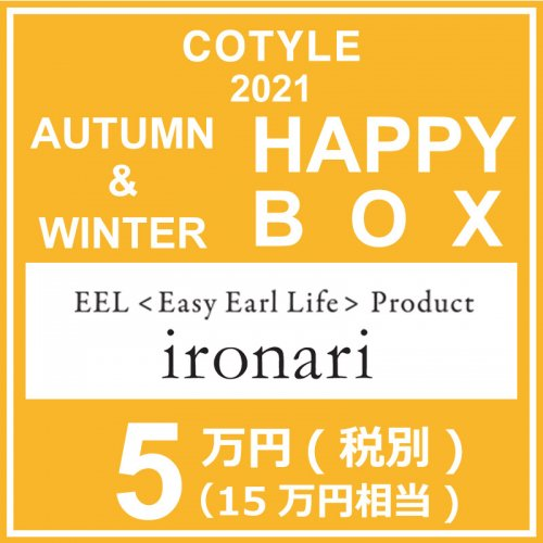 COTYLE HAPPY BOX EEL & ironari【XS〜M】