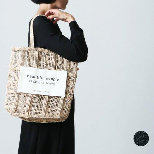 beautiful people (ビューティフルピープル) abaca knitting name tote / アバカニッティングネームトート