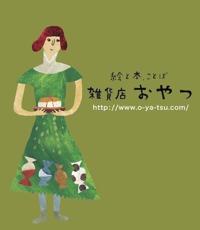 京都・桂の雑貨とおやつのお店、雑貨店おやつ